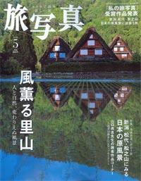 Tabisyashin200905